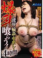 爆乳喰らう! 〜凌辱・輪姦・中出し〜 4時間の画像