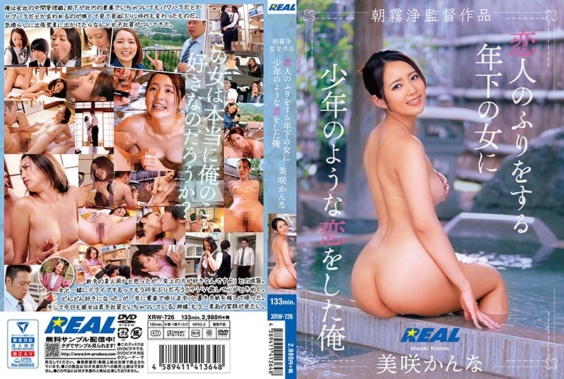 xrw-726-asagiri-jyuri-works-i-like-a-boy-like-a-younger-woman-pretending-to-be-a-lover-kanna-misaki