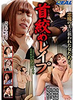 XRW-753 Strangled Rape Women Targeted By The Devil's Hands!