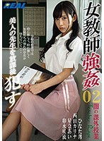 XRW-779 Female Teacher Rape 02 Commits A Beautiful Teacher After School