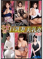 XRW-835 Withered Husband Can Not Be Satisfied! The Story Of The Busty Wife At The Time Of Letting Go, Beautiful Breast Wives Arisu Hanyu, Yuna Yuri, Kanna Misaki, An Mashiro, Rei Hanamiya, Risa Mochizuki