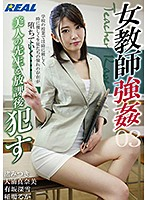 XRW-860 Female Teacher Strong03 Beautiful Teacher After School