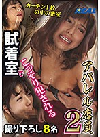 XRW-863 Closed Room Inside One Curtain Secretly In The Fitting Room ● Apparel Clerk Who Can Be 2