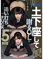 [XRW-864] Office Ladies Get Fucked While They Apologize On Hands And Knees - 5 Hours