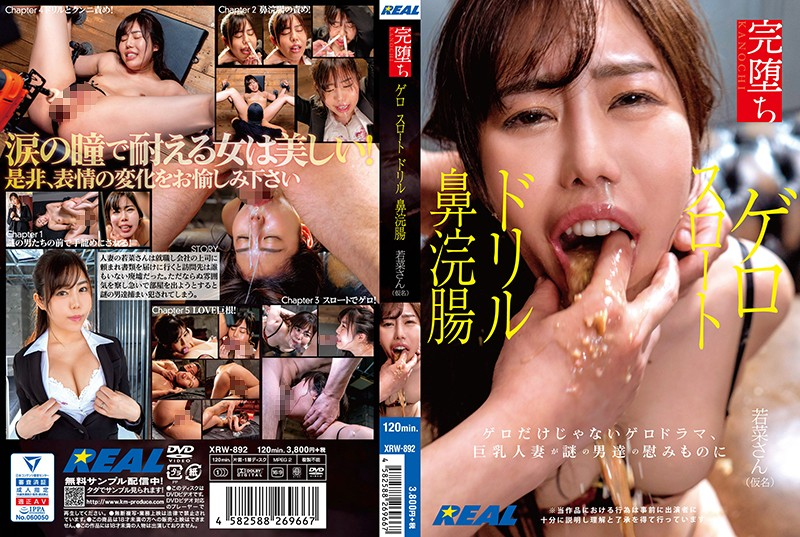 http://pics.dmm.co.jp/mono/movie/adult/84xrw892/84xrw892pl.jpg