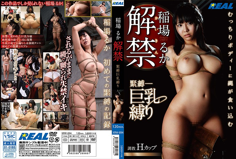 K.M.Produce XRW-894 Inaba Ruka Lifted Bondage Bondage 2020-07-10