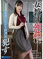 XRW-949 Female Teacher Strong ● 04 After School With A Beautiful Teacher ●