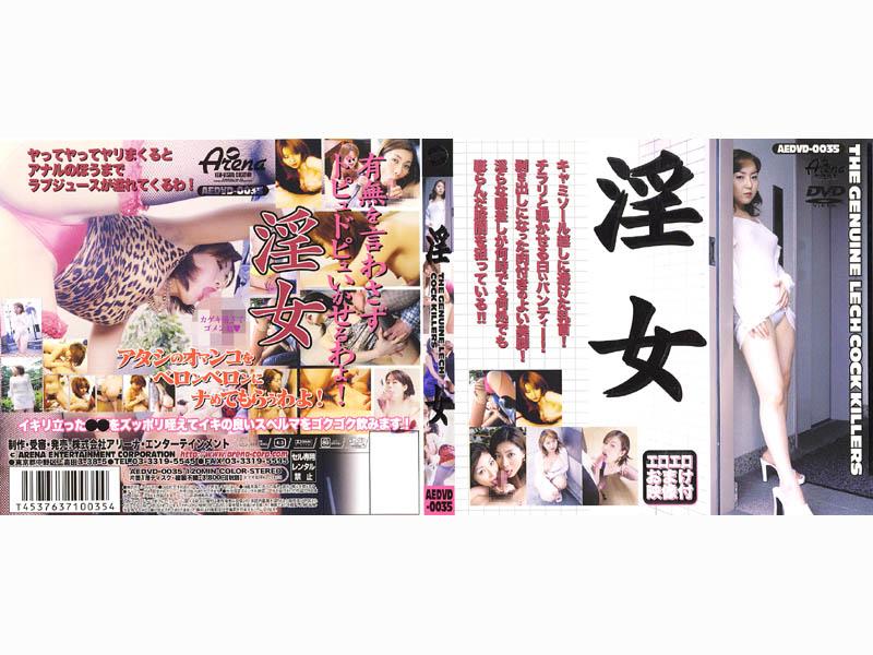 AEDVD-0035 Horny Girl (Arena Entertainment) 2001-12-31