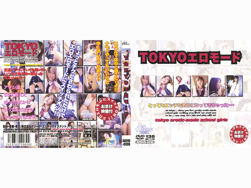 AEDVD-0039 TOKYO Erotic Mode (Arena Entertainment) 2002-02-28