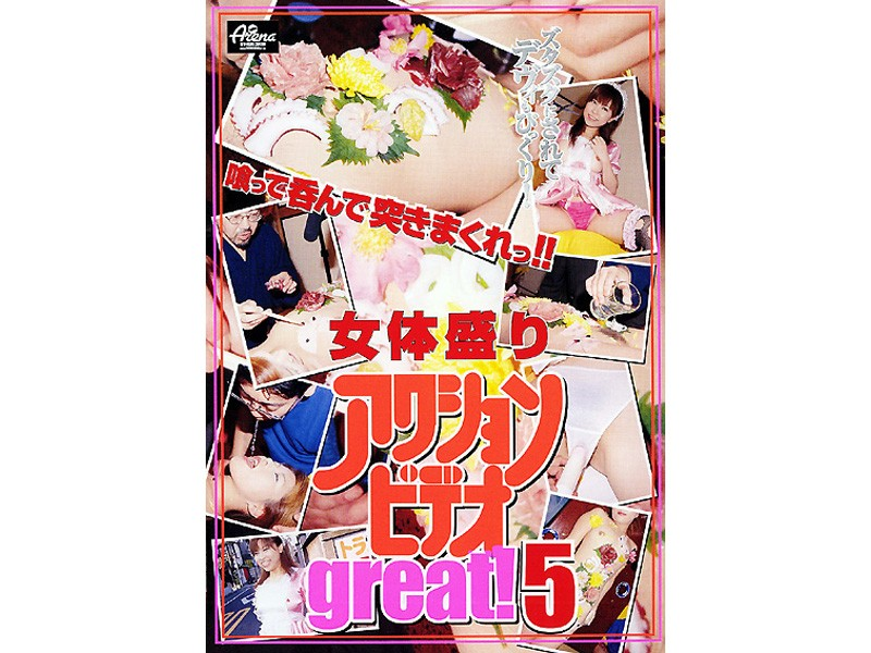 AEDVD-1299 Action Video Great! 5 (Arena Entertainment) 2005-03-21