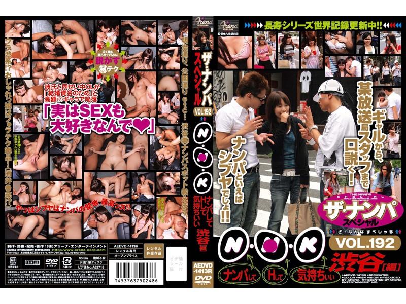 ザ・ナンパスペシャル VOL.192 ナンパしてHして気持ちイイ 渋谷[編] (DOD)