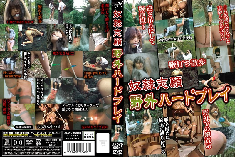 AXDVD-0084r Outdoor Play Hard Slave Applicants