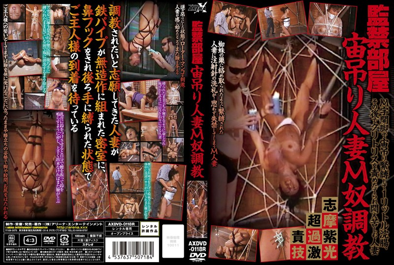 AXDVD-0118 Stringing Up And Breaking In A Masochistic Married Woman