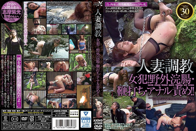 AXDVD-0198r Married Wife Training Female Crime!Outdoor Enema · Whipping / Anal Torture! ! (Arena Entertainment) 2017-09-25