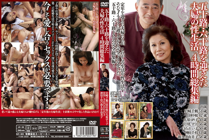 UK-50 Four hours of husband and wife sex life omnibus reached the age fifty-Story 52 Part (E-pi-e-) 2012-07-25