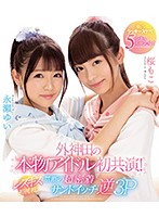 CAWD-029 Sotokanda's First Real Idol Co-star! The First Lesbian Kiss! Forbidden Super-adhesive Sandwich Reverse 3P Dreamy Lucky 5 Situation! (Blu-ray Disc)