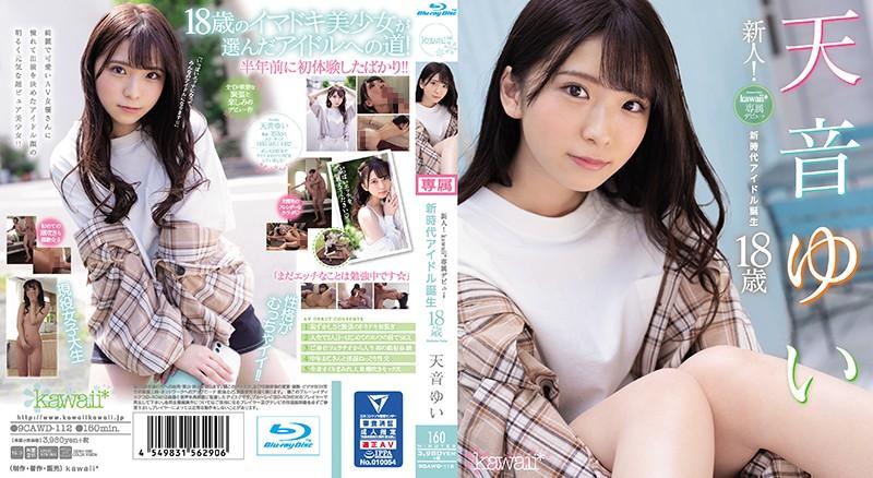 [CAWD-112] Amane Yui Kawaii
