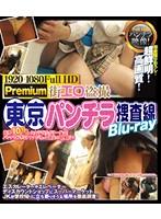 1920×1080 Full HD Premium街エロ盗撮東京パンチラ捜査線 Blu-ray (ブルーレイディスク)