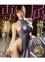 [HND-836] Exclusive A 3-Creampie Fuck Special Featuring Deep And Rich Kisses And She'll Never Look Away For Even A Second Until You Both Cum Together Akari Mitani
