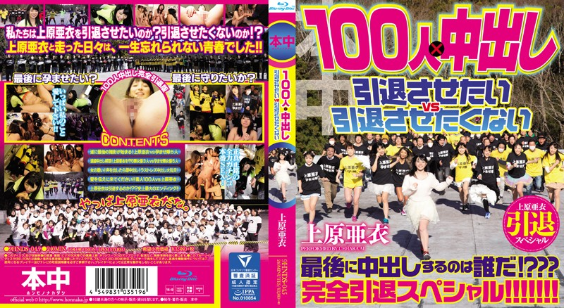 HNDS-045 I Do Not Want To Vs Retired Want To Retire Out Uehara Ai Retired Special 100 People In _ (Blu-ray Disc)
