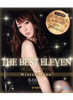 冬月かえで THE BEST ELEVEN 輝き続ける8時間 Winter Moon 最上級美人女優 冬月かえで驚愕の11タイトル収録! (ブルーレイディスク)