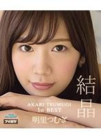 AKARI TSUMUGI 1stBEST 結晶 明里つむぎ (ブルーレイディスク)