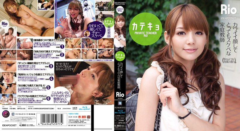 IPTD-518 Katekyo You Look Very Cute Lewd Tutor Rio (Blu-ray Disc)
