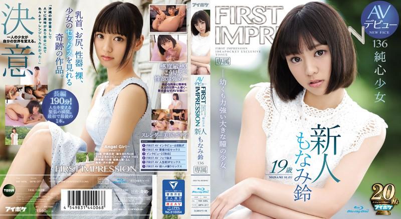 新人 19歳AVデビュー FIRST IMPRESSION 136 純心少女 ―幼くも力強い大きな瞳の少女― もなみ鈴 (ブルーレイディスク)