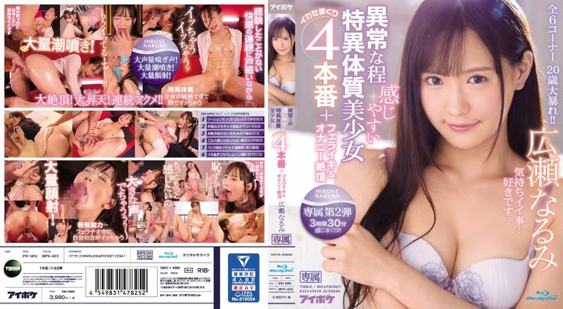 IPX-423 Cumtastic Fucks With Beautiful Girl Narumi Hirose