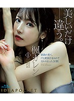 IPX-580 Karen Kaede (Blu-ray Disc) For 3 Days, Covered With Sweat And Climax Juice At The End Of Abstinence