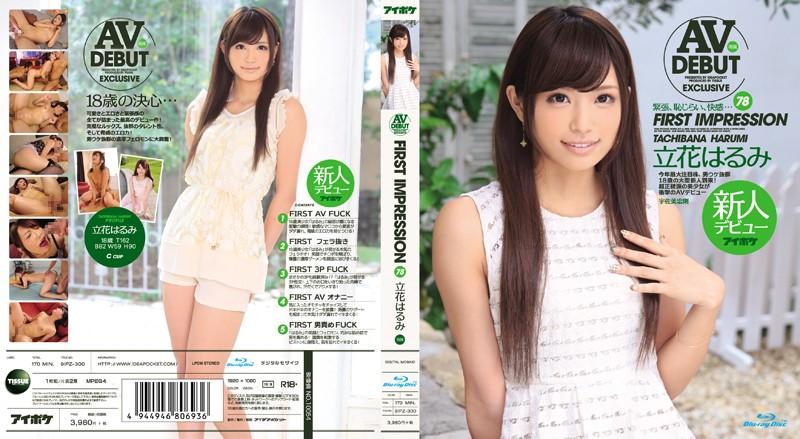 IPZ-300 FIRST IMPRESSION 78 Tachibana Harumi (Blu-ray)