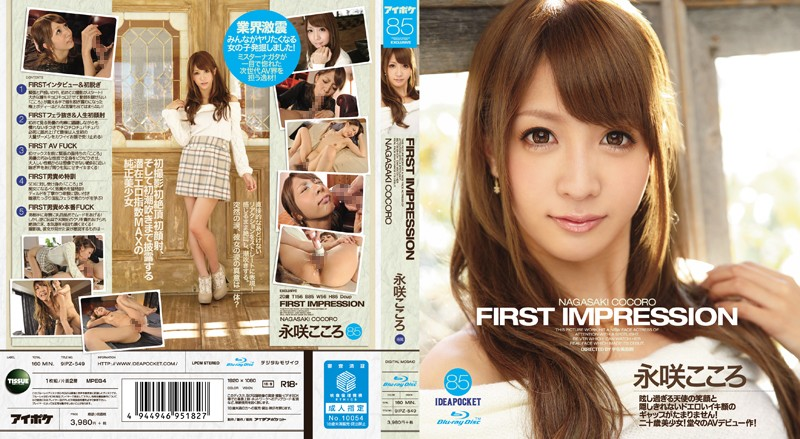 IPZ-549 FIRST IMPRESSION 85 EiSaki Mind (Blu-ray Disc)