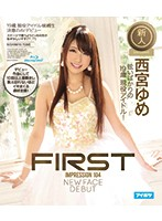 [IPZ-819] FIRST IMPRESSION 104 - 19 Year Old Former Idol Trainee Makes A Determined Porn Debut (Yume Nishinomiya)