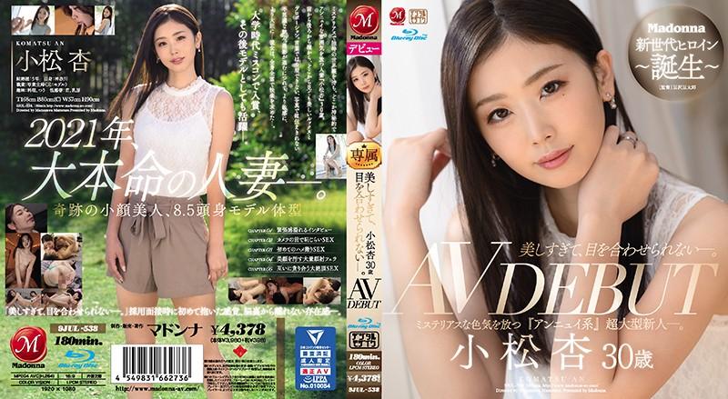 [JUL-538] 美しすぎて、目を合わせられない―。 小松杏 30歳 AV DEBUT ミステリアスな色気を放つ『アンニュイ系』超大型新人―。 (ブルーレイディスク)