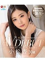 美しすぎて、目を合わせられない―。 小松杏 30歳 AV DEBUT ミステリアスな色気を放つ『アンニュイ系』超大型新人―。 (ブルーレイディスク)