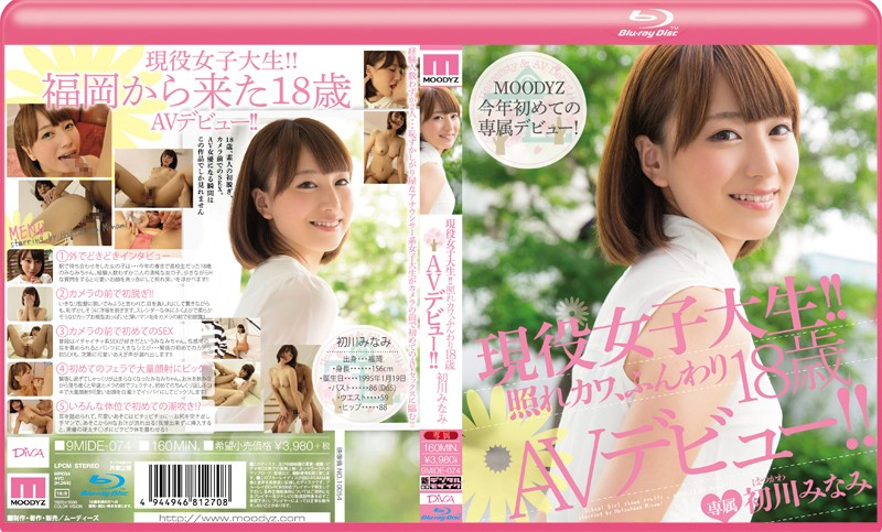 MIDE-074 Active College Student! ! River Shy, 18-year-old AV Debut Softly! ! Hatsukawa Minami (Blu-ray)
