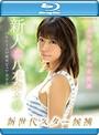新人AVデビュー19歳八木奈々 新世代スター候補10年に1人の純真ピュア美少女 (ブルーレイディスク)