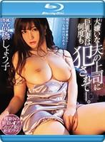 高橋しょう子 2 月新作「大嫌いな夫の上司に巨乳妻は何度も犯●れて。」