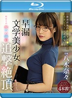 [MIDE-808] Non-stop Piston Fucking In The Sensitive Pussy Of A Bookish Beautiful Girl Who Cums Too Quickly! Nana Yagi