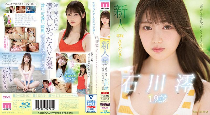 [MIDE-974] 新人 専属19歳AVデビュー '普通'の中で見つけたスターの原石 石川澪 (ブルーレイディスク)