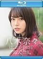 八木奈々はじめてのBEST MOODYZ出演12作品1年分全作品収録 (ブルーレイディスク)
