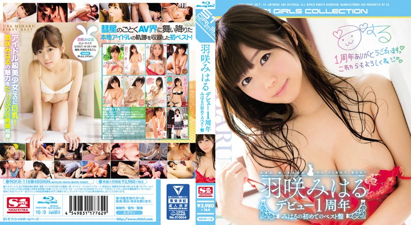 Hahabaki Miharu Debut 1st Anniversary Miharu's First Best Record (Blu-ray Disc)