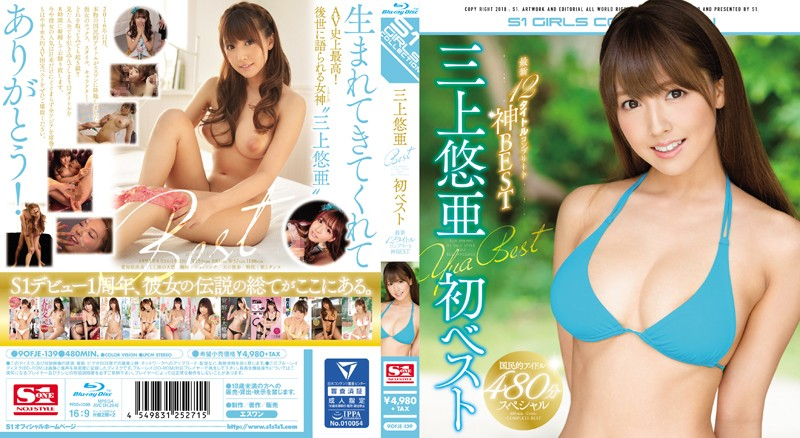 OFJE-139 Yoko Mikami First Best 12 New Titles Complete God BEST (Blu-ray Disc)