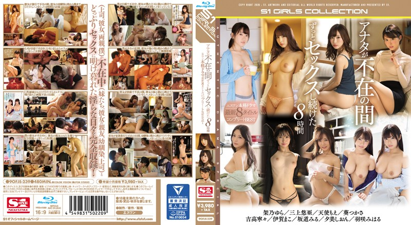 OFJE-239 8 Hours S-one Full-fledged Drama Latest 8 Title Complete BEST (Blu-ray Disc) (S1 NO.1 STYLE) 2020-03-19