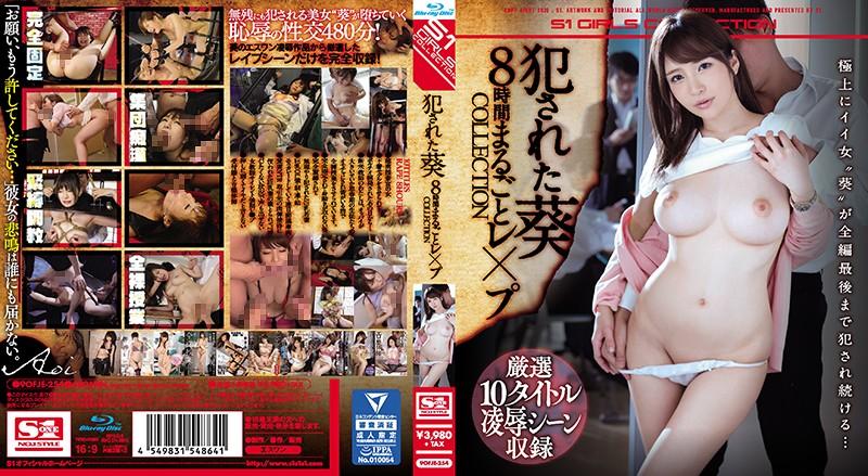 OFJE-254 葵 - エスワン ナンバーワンスタイル [2020-07-07]