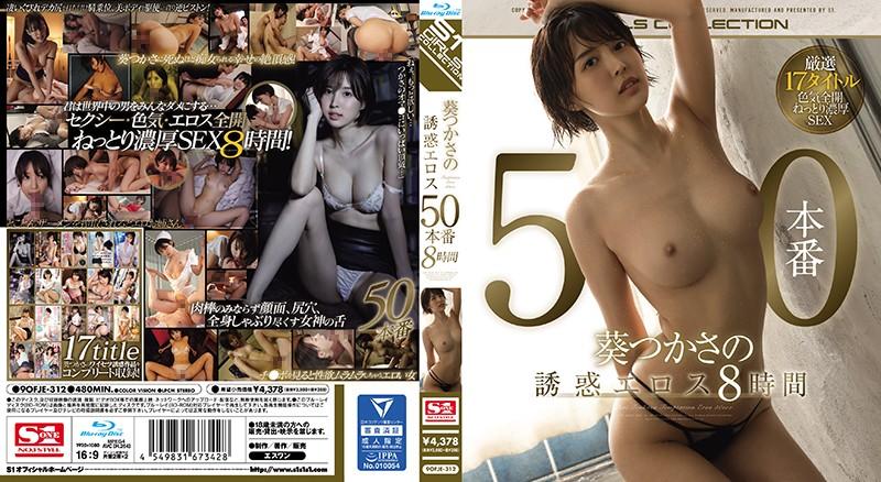 葵つかさの誘惑エロス50本番8時間 (ブルーレイディスク)