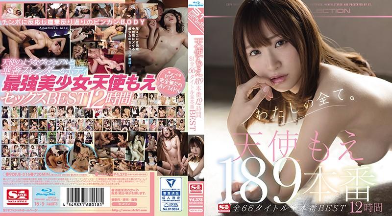 天使もえ 189本番12時間 S1全66タイトル全本番BEST (ブルーレイディスク)