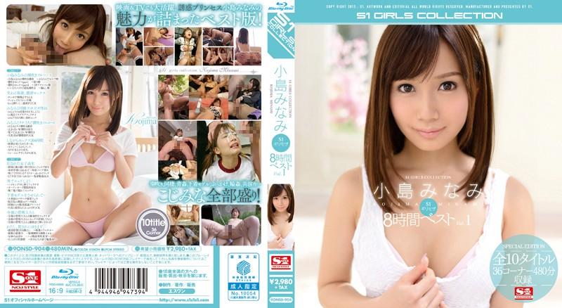 小島みなみ S1ギリモザ8時間ベスト Vol.1 (ブルーレイディスク)