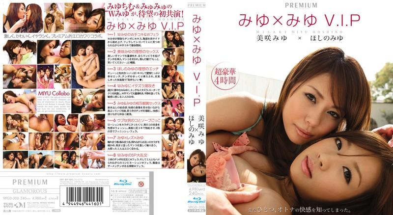 PGD-306 Miyu Hoshino Miyu Misaki VIP ÌÑ ÌÑ Miyu Miyu (Blu-ray Disc)