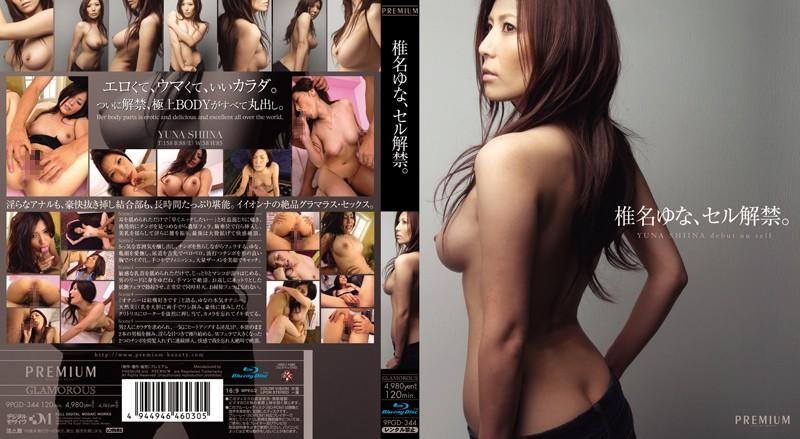 PGD-344 Yuna Shiina Ban Cell. (Blu-ray Disc)